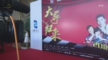星现场-电影《大导归来》首映礼的直播