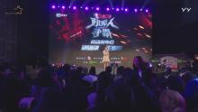 星现场-《机器人争霸》启动发布会的直播
