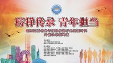 北京市朝阳区青年企业家创新创业成就展