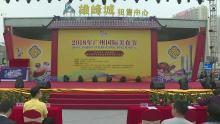广州国际美食节1118