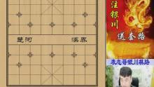 银川棋路阵型转换中局组杀