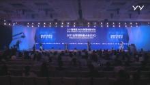 YY科技—2017全球创新者大会的直播