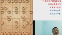 36体育-大山-象棋的直播