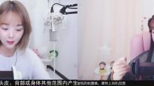 禾禾ASMR【56官频】的直播