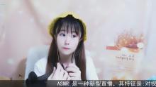 苏小奈ASMR【56官频】的直播