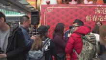 星现场-  海港城•新春抱抱财神活动的直播