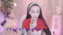 【娱+951】蓝希【鳕徒】的直播