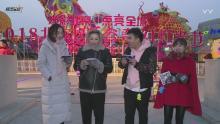 星现场-北京欢乐谷奇幻灯光节的直播