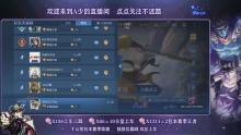 【TY】A少-万战马超的直播